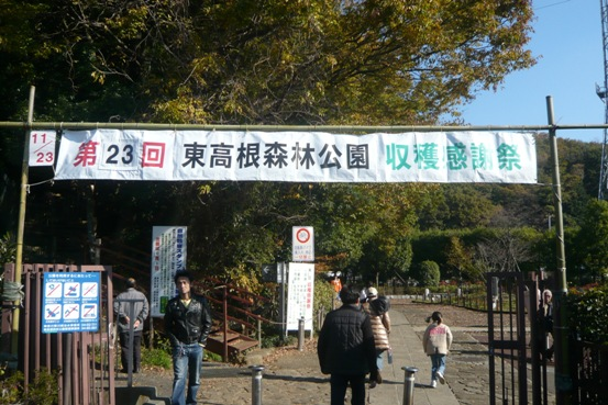 Higashitakane000